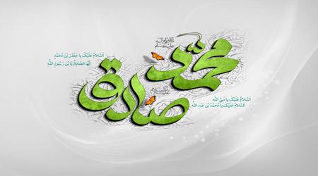 علل تقیه و جایگاه آن در سیره امام صادق (علیه السلام)