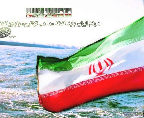 """مردم ایران باید لفظ """"ما می توانیم"""" را باور کنند"""