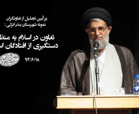 تعاون در اسلام به منظور دستگیری از افتادگان است