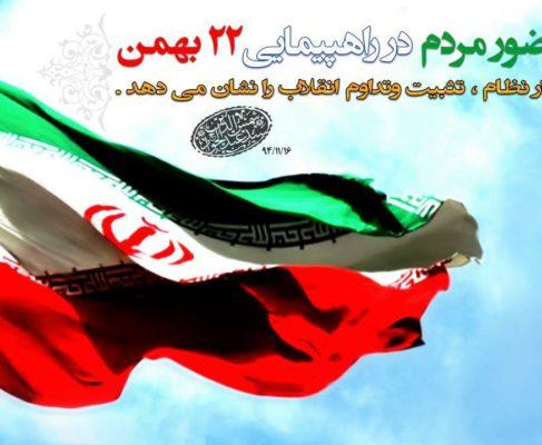 حضور مردم در راهپیمایی ۲۲ بهمن ، اقتدار نظام ، تثبیت و تداوم انقلاب را نشان می دهد