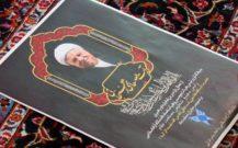 گزارش تصویری / مراسم ارتحال آیت الله هاشمی رفسنجانی در انزلی