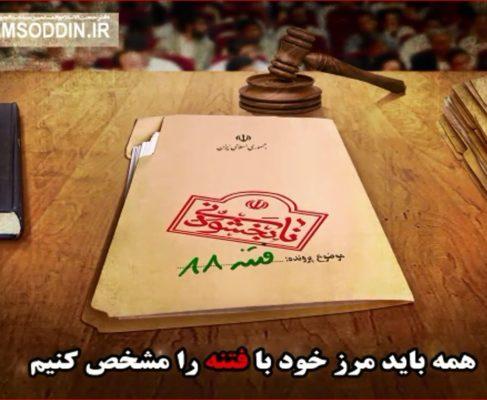 خلاصه ی سخنان امام جمعه بندرانزلی در دیدار حامیان دولت