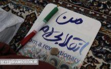 گزارش تصویری / نماز جمعه – ۲۲ بهمن ماه