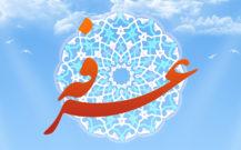 گزارش تصویری از مراسم دعای عرفه در مصلی بزرگ بندرانزلی