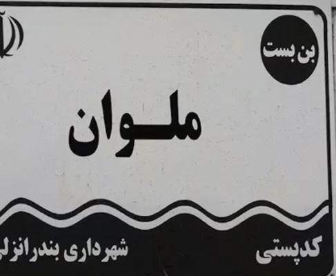 بیانات مهم امام جمعه انزلی در خصوص تیم ملوان