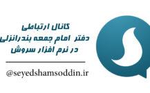 کانال ارتباطی دفتر امام جمعه بندرانزلی در نرم افزار سروش راه اندازی شد