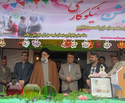 گزارش تصویری از جشن نیکوکاری در مدارس حسن رود