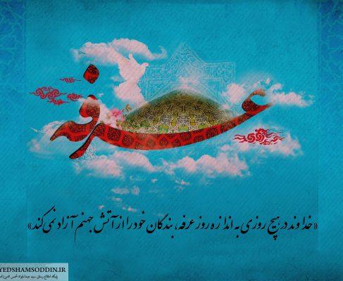 پوستر روز عرفه/خداوند در هیچروزی به اندازه روز عرفه،بندگان خود را از آتش جهنم آزاد نمیکند