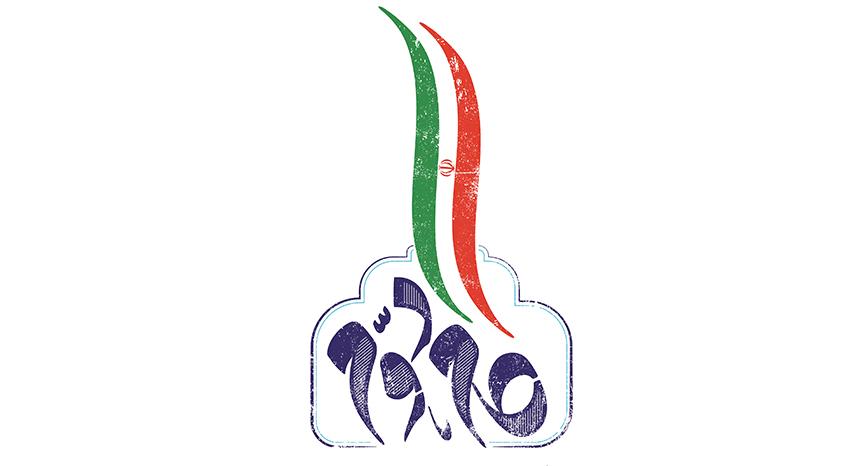 چهارچوب عقلانی یک بیانیه; مرور بر بیانیه گام دوم انقلاب مقام معظم رهبری