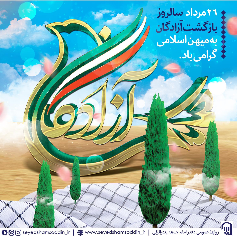 سالروز بازگشت آزادگان سرافراز به میهن اسلامی گرامی باد