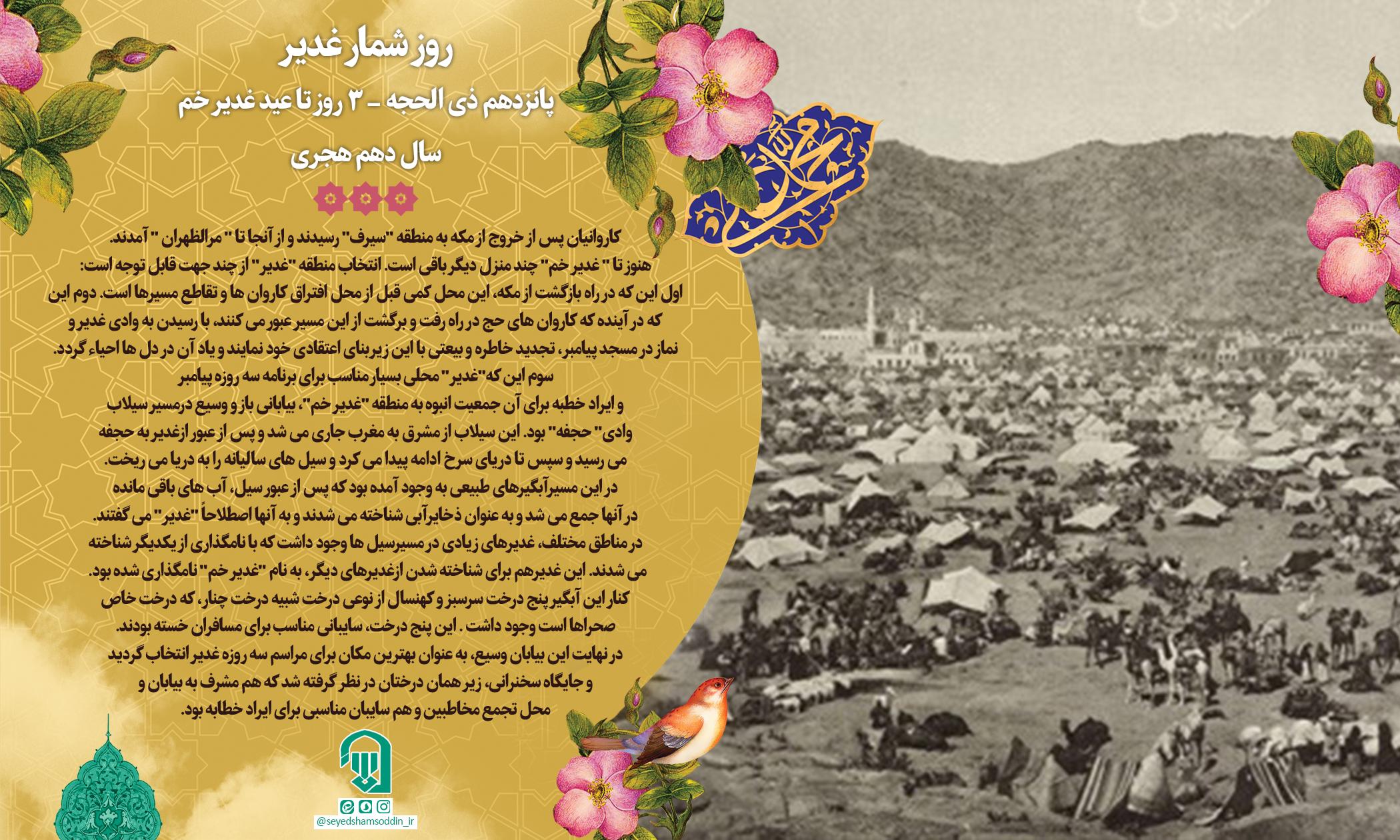 روز شمار غدیر/ پانزدهم ذی الحجه سال دهم هجری