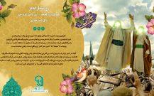 روز شمار غدیر/ هفدهم ذی الحجه سال دهم هجری
