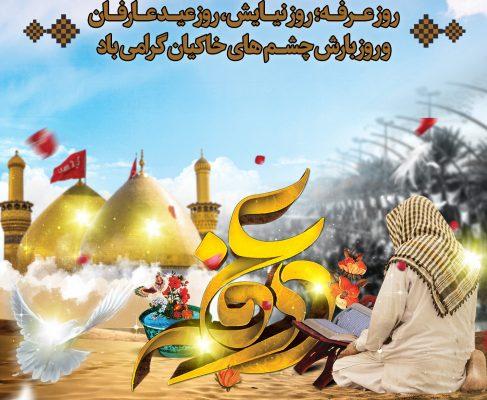 روز عرفه، روز عید عارفان گرامی باد
