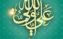 عید سعید غدیر خم گرامی باد