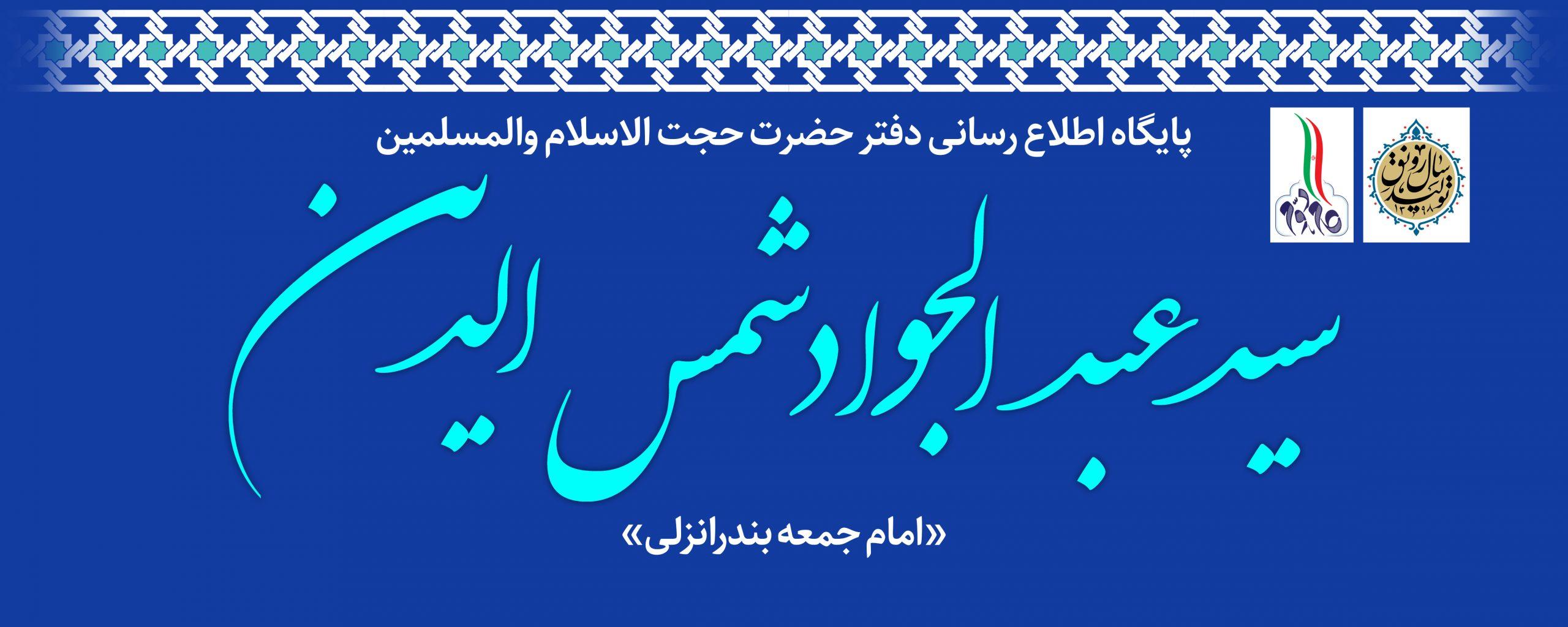 پایگاه اطلاع رسانی دفتر حضرت حجت الاسلام و المسلمین سید عبدالجواد شمس الدین