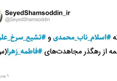 توییت/ آنچه که اسلام ناب محمدی…