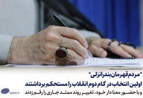 بیانیۀ امام جمعه بندرانزلی پس از برگزاری انتخابات یازدهمین دوره مجلس شورای اسلامی